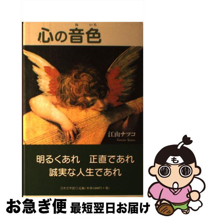 【中古】 心の音色 / 江山 ナツコ / 日本文学館 [単行本]【ネコポス発送】