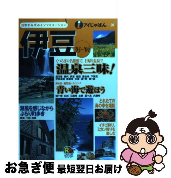 【中古】 伊豆 '03~'04 / JTB / JTB [単行本(ソフトカバー)]【ネコポス発送】