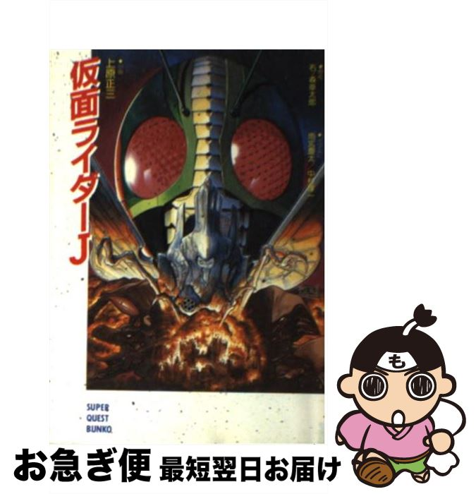 【中古】 仮面ライダーJ / 石ノ森 章太郎 / 小学館 [文庫]【ネコポス発送】