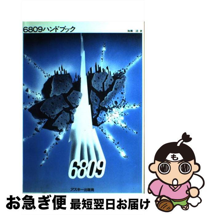 【中古】 6809ハンドブック / 加瀬 清 / アスキー出版 [単行本]【ネコポス発送】