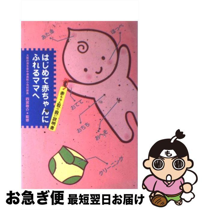 【中古】 はじめて赤ちゃんにふれるママへ 赤ちゃん取り扱い説明書 / 造事務所 / 大和書房 [単行本]【ネコポス発送】