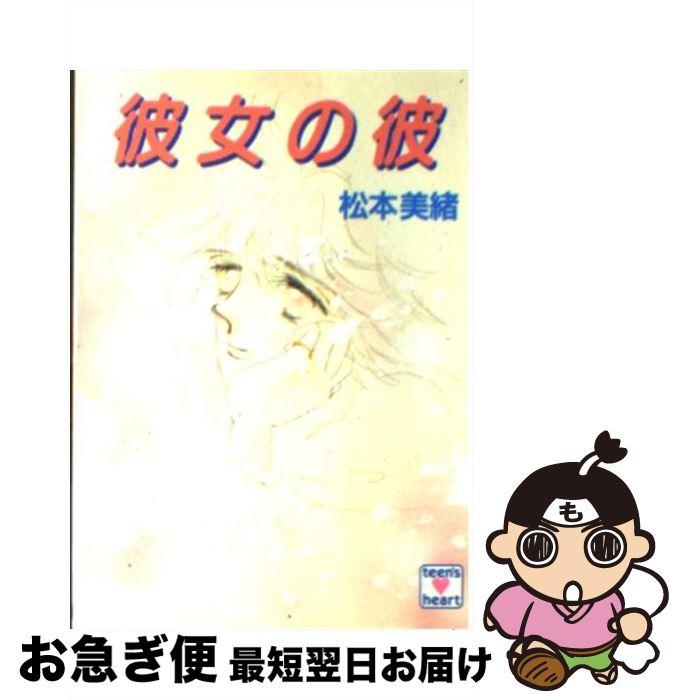 【中古】 彼女の彼 / 松本 美緒 / 講談社 [文庫]【ネコポス発送】