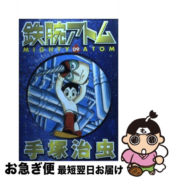 【中古】 鉄腕アトム 09 / 手塚 治虫 / 講談社 [文庫]【ネコポス発送】