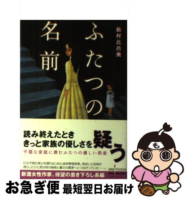 【中古】 ふたつの名前 / 松村 比呂美 / 新風舎 [単行本]【ネコポス発送】