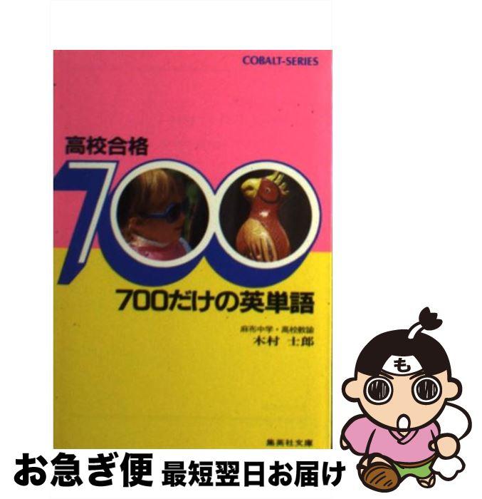 【中古】 高校合格700だけの英単語 / 木村 士郎 / 集英社 [文庫]【ネコポス発送】
