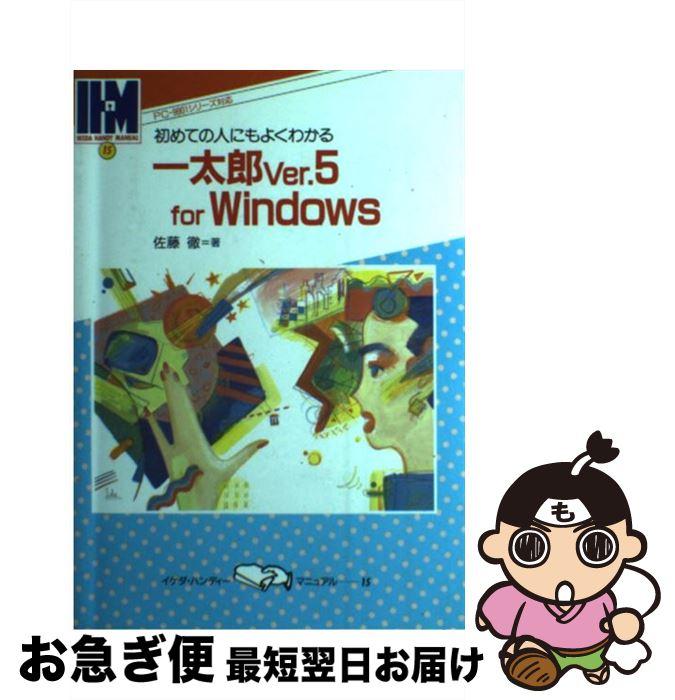 【中古】 初めての人にもよくわかる一太郎Ver.5 for Windows PCー9801シリーズ対応 / 佐藤 徹 / 池田書店 [単行本]【ネコポス発送】
