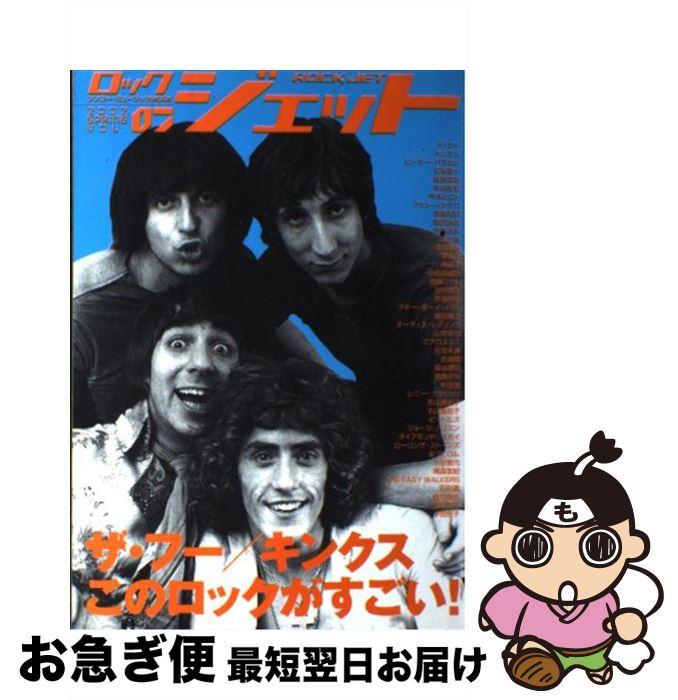 【中古】 ロックジェット vol.07 / シンコーミュージック / シンコーミュージック [単行本]【ネコポス発送】