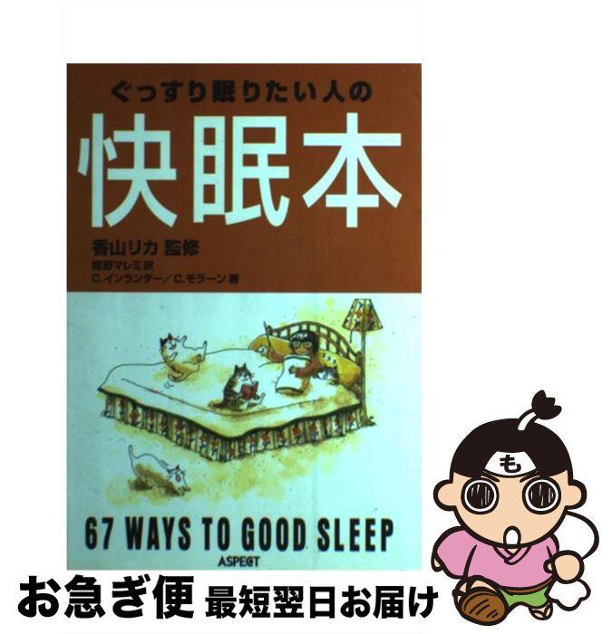 【中古】 ぐっすり眠りたい人の快眠本 / C. インランダー / アスキー [単行本]【ネコポス発送】