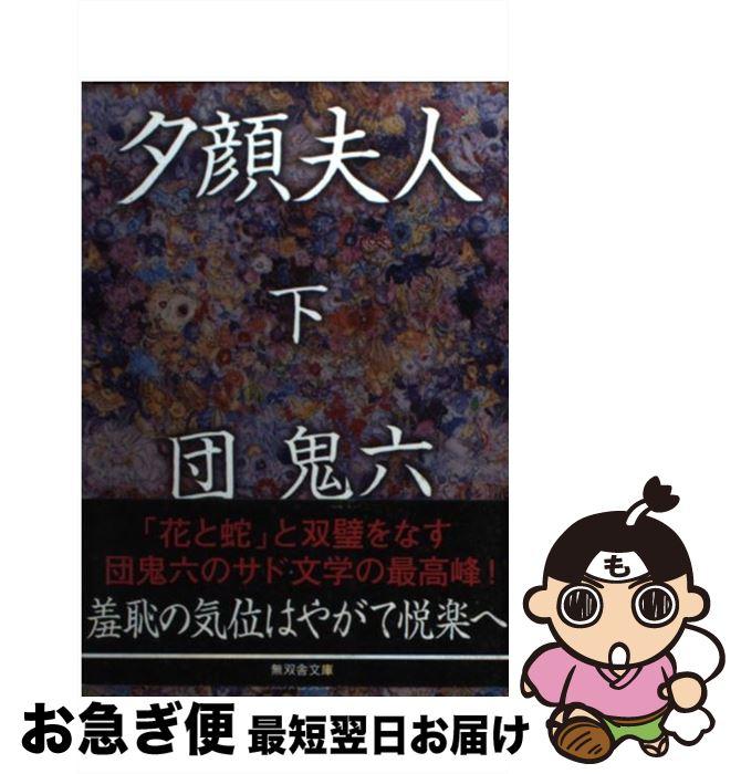 【中古】 夕顔夫人 下 / 団 鬼六 / 無双舎 [文庫]【ネコポス発送】