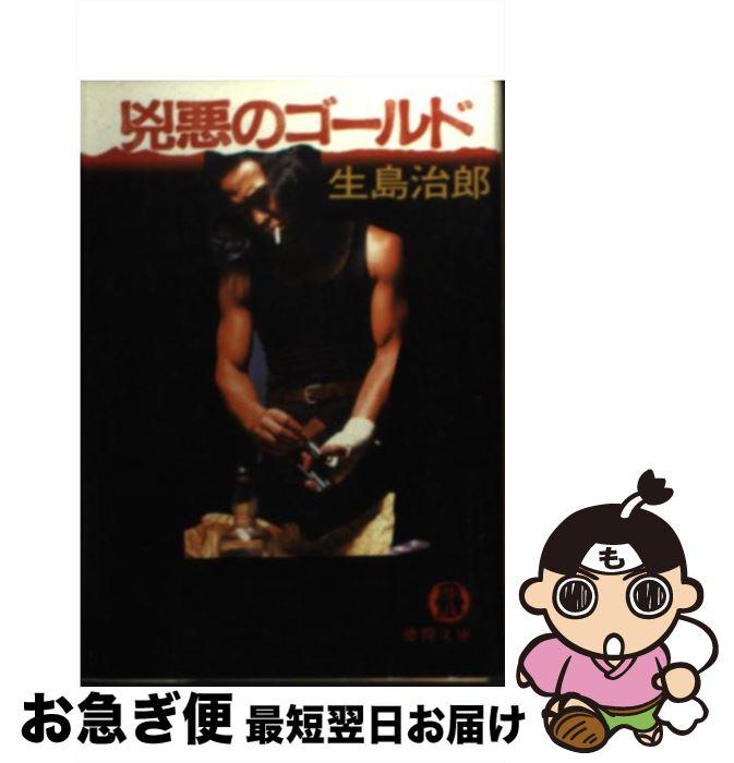 【中古】 兇悪のゴールド / 生島 治郎 / 徳間書店 [文庫]【ネコポス発送】