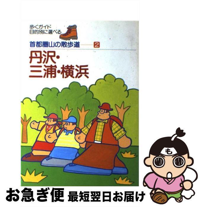 【中古】 丹沢・三浦・横浜 / 山と海 / DHC [単行本]【ネコポス発送】