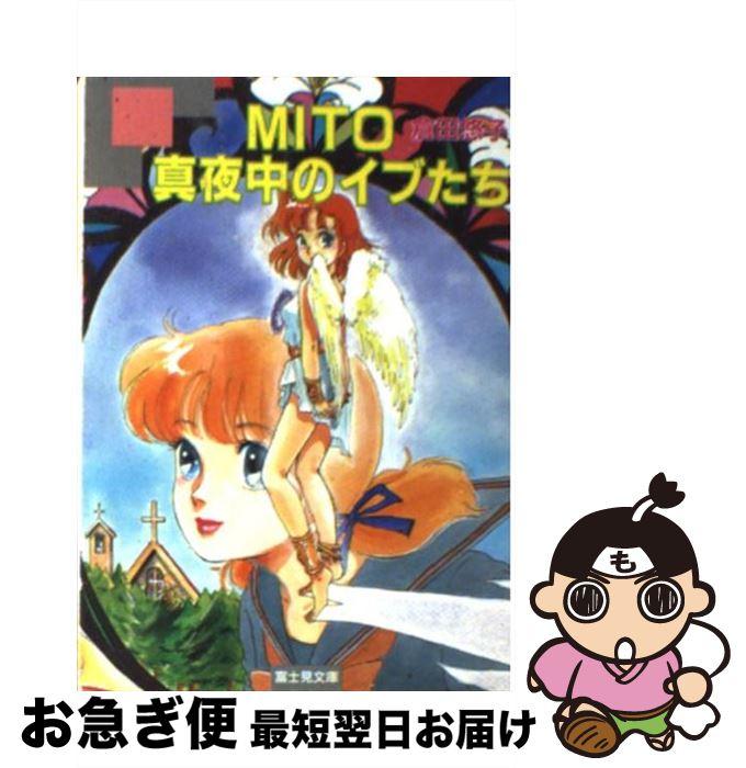 【中古】 Mito・真夜中のイブたち / 倉田 悠子 / 富士見書房 [文庫]【ネコポス発送】