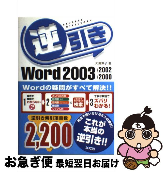 【中古】 逆引きWord 2003/2002/2000 / 大庭 敦子 / ローカス [単行本]【ネコポス発送】