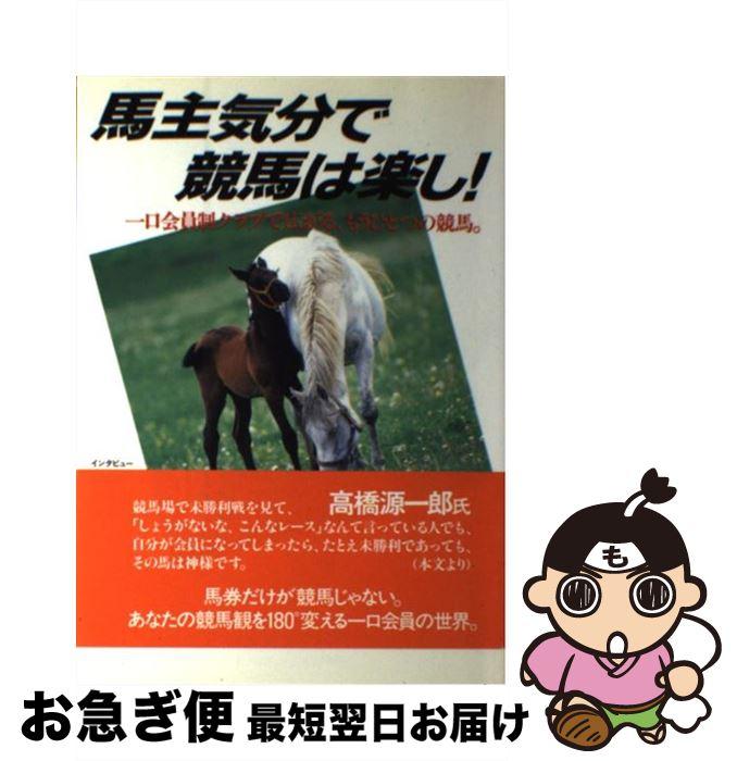 『4年保証』 【中古】 馬主気分で競馬は楽し!/ 一口会員制クラブで広がる、もうひとつの競馬 ブラス出版。/ ブラス出版編集部// ブラス出版 [単行本]【ネコポス発送】, シャンパン専門店 CHAMPAGNE HOUSE:4782f526 --- gipsari.com