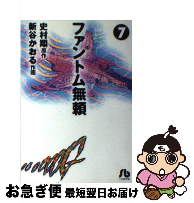 【中古】 ファントム無頼 7 / 史村 翔 / 小学館 [文庫]【ネコポス発送】