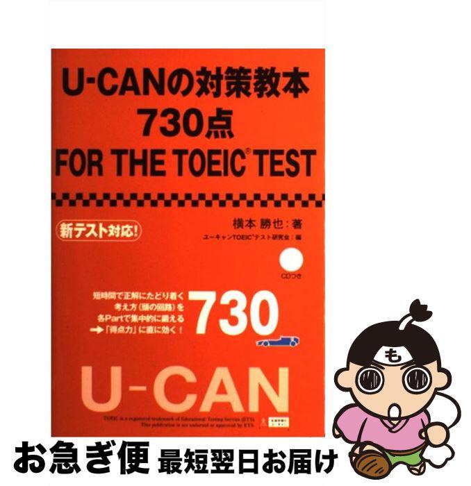 【中古】 UーCANの対策教本730点FOR THE TOEIC TEST / 横本 勝也 / U-CAN [単行本]【ネコポス発送】