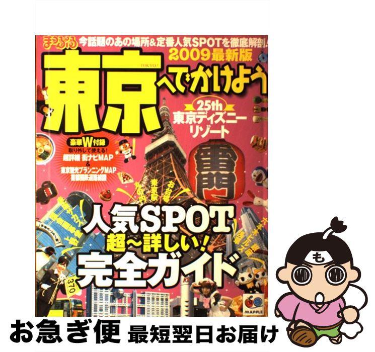 【中古】 東京へでかけよう 2009 / 昭文社 / 昭文社 [ムック]【ネコポス発送】