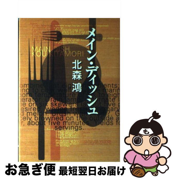 【中古】 メイン・ディッシュ / 北森 鴻 / 集英社 [単行本]【ネコポス発送】