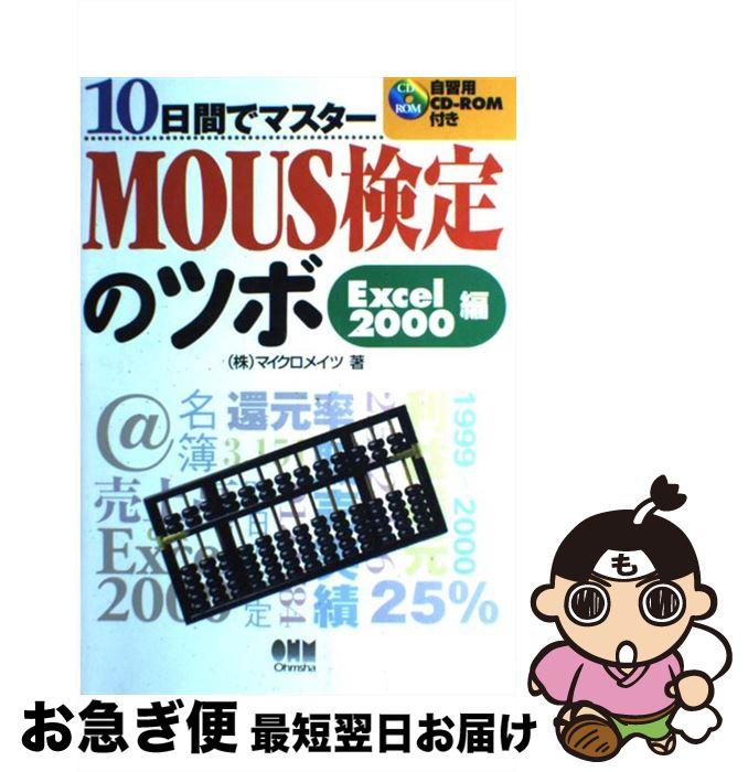 【中古】 10日間でマスターMOUS検定のツボ Excel 2000編 / マイクロメイツ / オーム社 [単行本]【ネコポス発送】