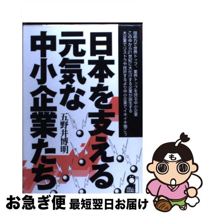 【中古】 日本を支える元気な中小企業たち / 五野井 博明 / エール出版社 [単行本]【ネコポス発送】