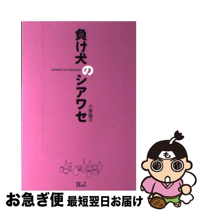 【中古】 負け犬のシアワセ / 小原 隆子 / エイチアンドアイ [単行本]【ネコポス発送】