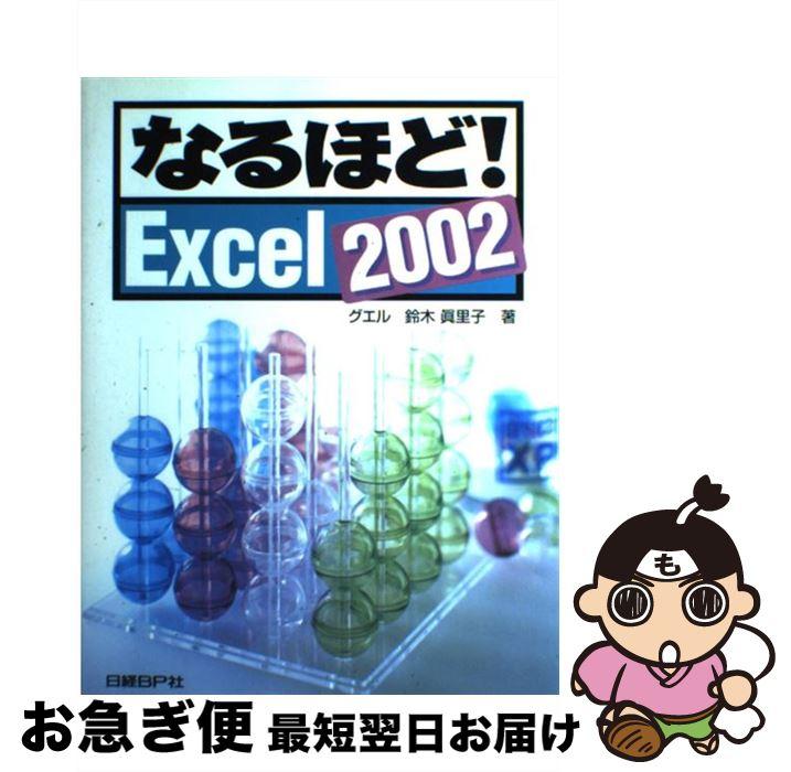 【中古】 なるほど! Excel 2002 オールカラー / 鈴木 真理子 / 日経BP [単行本]【ネコポス発送】