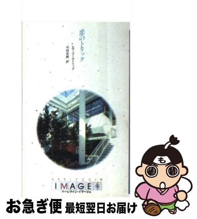 【中古】 恋のトリック / エマ ゴールドリック / ハーレクイン [新書]【ネコポス発送】