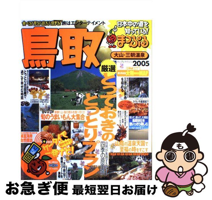【中古】 鳥取 大山・三朝温泉 2005 / 昭文社 / 昭文社 [ムック]【ネコポス発送】