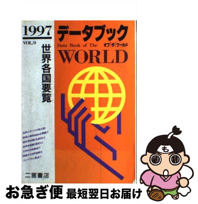 【中古】 データブックオブザワールド 世界各国要覧 vol.9(1997年版) / 二宮書店 / 二宮書店 [単行本]【ネコポス発送】