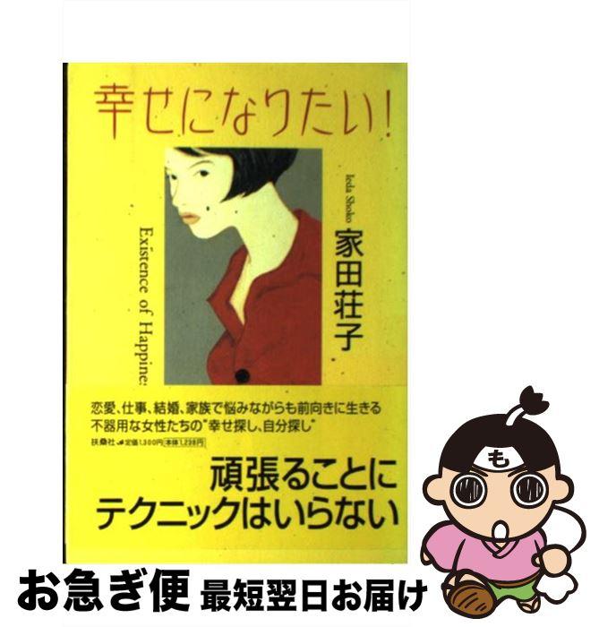 【中古】 幸せになりたい! / 家田 荘子 / 扶桑社 [単行本]【ネコポス発送】