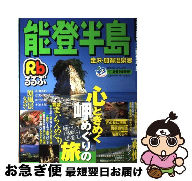 【中古】 るるぶ能登半島 / JTB / JTB [大型本]【ネコポス発送】