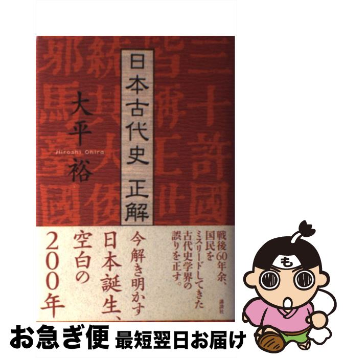 【中古】 日本古代史正解 / 大平 裕 / 講談社 [単行本]【ネコポス発送】