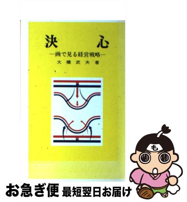 【中古】 決心 / 大橋武夫 / 時事通信社 [新書]【ネコポス発送】