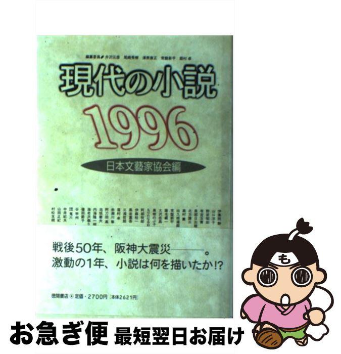 【中古】 現代の小説 1996 / 日本文芸家協会 / 徳間書店 [単行本]【ネコポス発送】