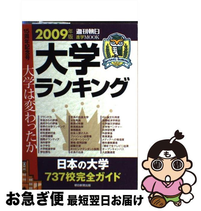 【中古】 大学ランキング 2009年版 / 朝日新聞出版 / 朝日新聞出版 [単行本]【ネコポス発送】