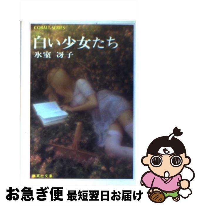 【中古】 白い少女たち / 氷室 冴子 / 集英社 [文庫]【ネコポス発送】