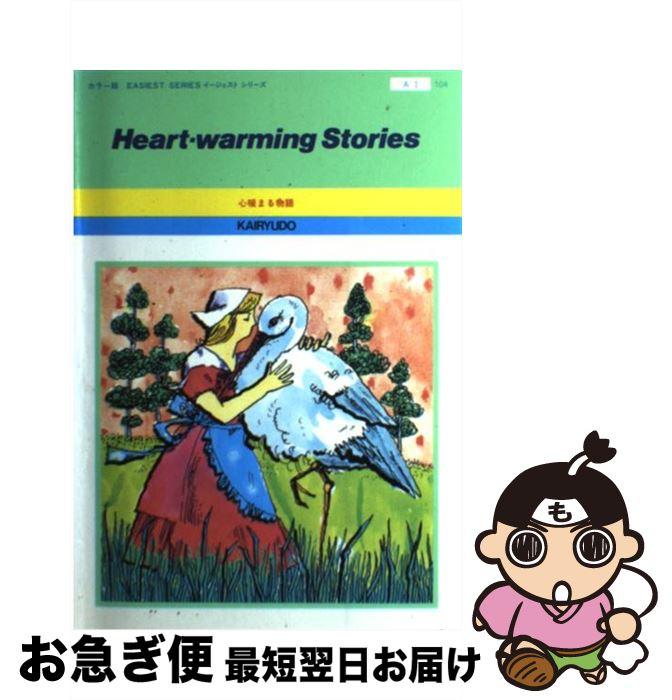 【中古】 心暖まる物語2年 前期用 / 稲村 松雄 / 開隆堂出版 [単行本]【ネコポス発送】