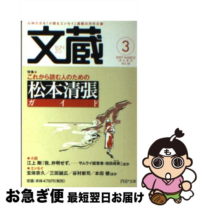 【中古】 文蔵 2007.3 / PHP文庫「文蔵」編集部 / PHP研究所 [文庫]【ネコポス発送】
