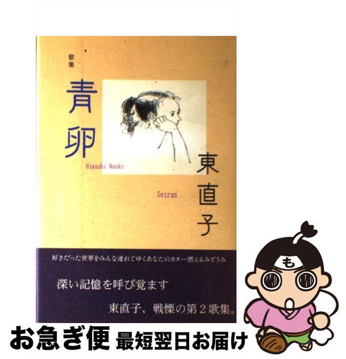 【中古】 青卵 東直子歌集 / 東 直子 / 本阿弥書店 [単行本]【ネコポス発送】