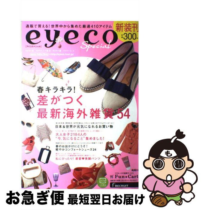 【中古】 eyeco Special 2013.SPRING / リクルートホールディングス / リクルートホールディングス [ムック]【ネコポス発送】