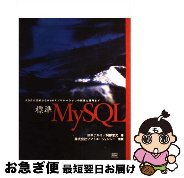 【中古】 標準MySQL RDBの理解からWebアプリケーションの開発と運用 / 田中 ナルミ / ソフトバンククリエイティブ [単行本]【ネコポス発送】