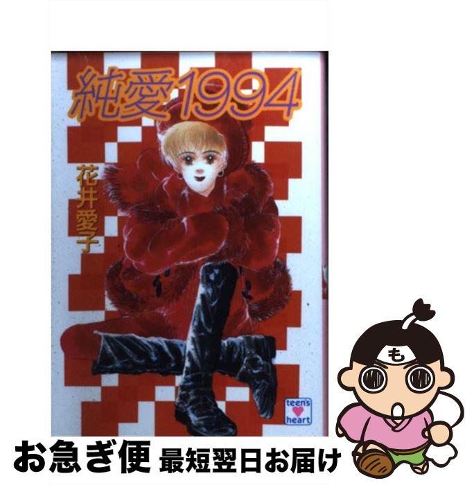 【中古】 純愛1994 / 花井 愛子 / 講談社 [文庫]【ネコポス発送】