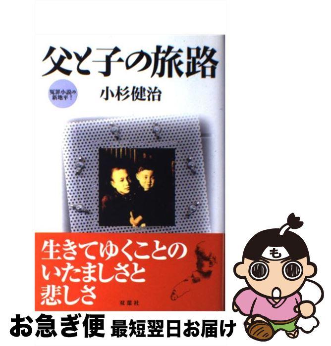 【中古】 父と子の旅路 / 小杉 健治 / 双葉社 [単行本]【ネコポス発送】