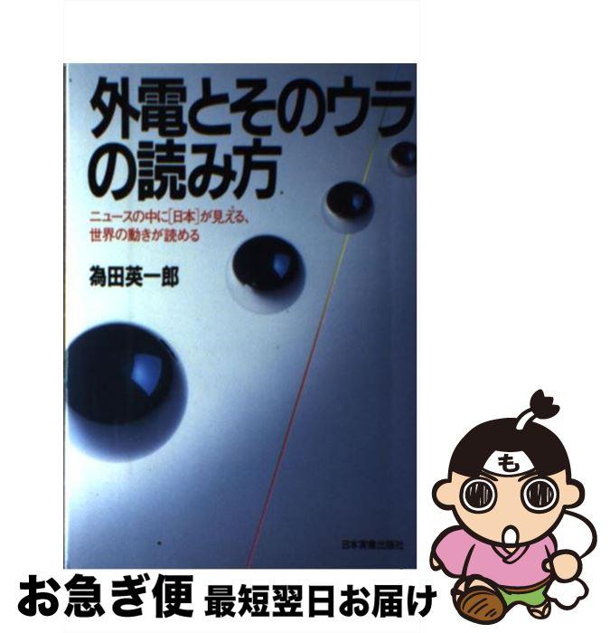 【中古】 外電とそのウラの読み方 ニュースの中に「日本」が見える、世界の動きが読める / 為田 英一郎 / 日本実業出版社 [ハードカバー]【ネコポス発送】