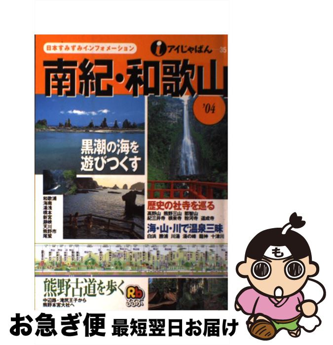 【中古】 南紀・和歌山 '04 / JTB / JTB [単行本]【ネコポス発送】