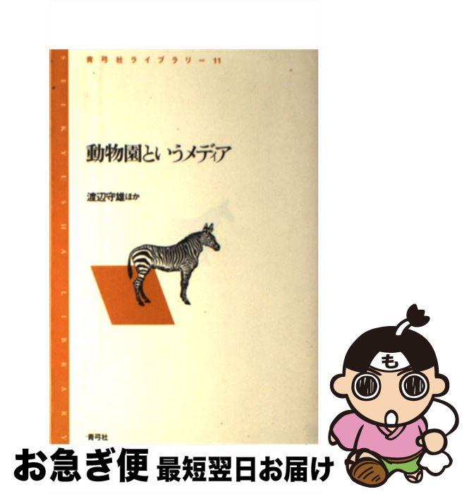【中古】 動物園というメディア / 渡辺 守雄 / 青弓社 [単行本]【ネコポス発送】