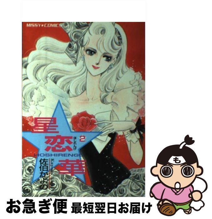 【中古】 星恋華  2 / 佐伯 かよの / 宙出版 [コミック]【ネコポス発送】