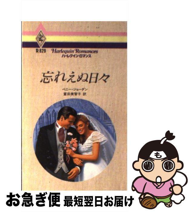 【中古】 忘れえぬ日々 / ペニー ジョーダン / ハーレクイン [新書]【ネコポス発送】
