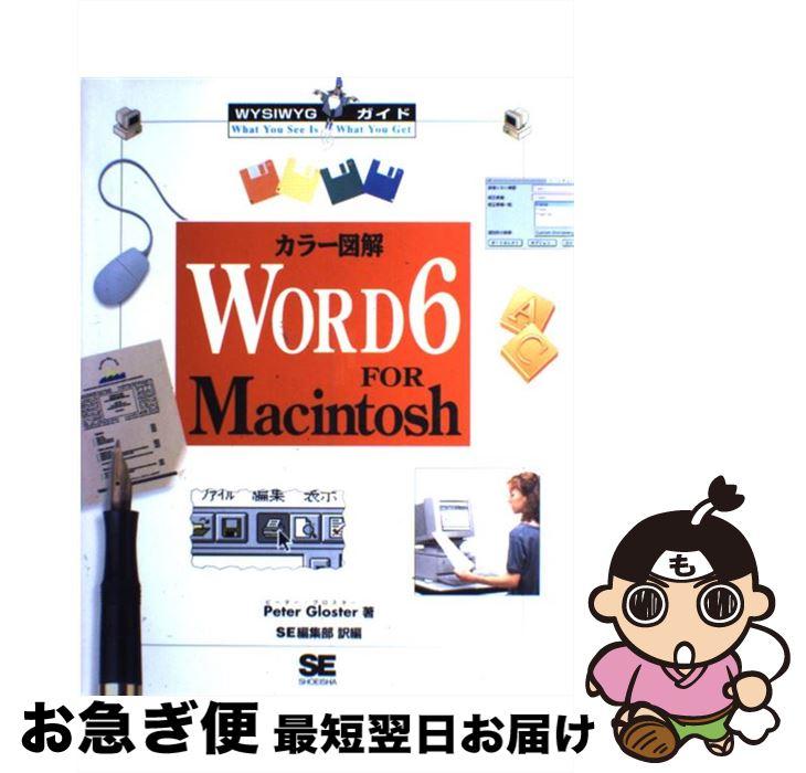 【中古】 カラー図解Word6 for Macintosh / ピーター グロスター / 翔泳社 [大型本]【ネコポス発送】