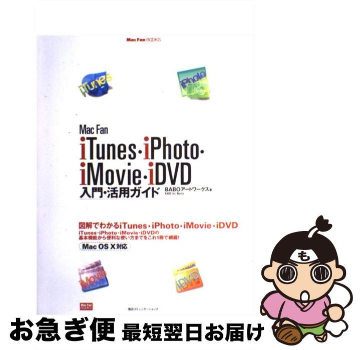 【お買得!】 【中古【中古】】 Mac fan/ iTunes・iPhoto・iMovie fan・iDVD入門・活用ガイ/ BABOアートワークス/ 毎日コミュニケーションズ [単行本]【ネコポス発送】, 神奈川県小田原市:7371b8cc --- totem-info.com